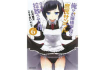 Shomin Sample - I Was Abducted by an Elite All-Girls School as a Sample Common