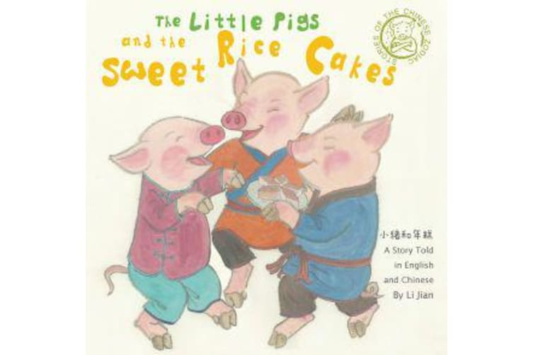The Little Pigs and the Sweet Rice Cakes - A Story Told in English and Chinese (Stories of the Chinese Zodiac)
