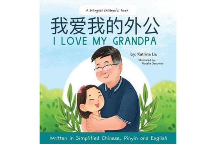 I love my grandpa (Bilingual Chinese with Pinyin and English - Simplified Chinese Version) - A Dual Language Children's Book