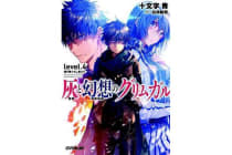 Grimgar of Fantasy and Ash - Light Novel Vol. 4