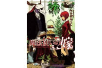 The Ancient Magus' Bride - Volume 1