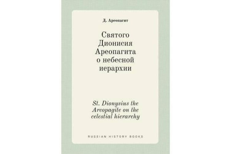 St. Dionysius the Areopagite on the Celestial Hierarchy